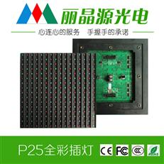 P25全彩單元板|P25全彩戶外顯示交通誘導屏模組|P25圓燈高亮模組顯示屏