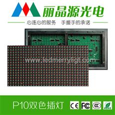 P10雙色單元板|戶外P10雙色顯示屏模組