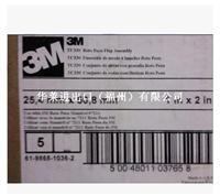 3M TC330 打击片 1
