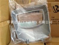 3M Speedglas9000帽壳前罩 (432000)