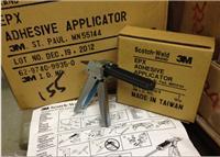 3M SW环氧胶枪9740 (62-9740-9935-0)