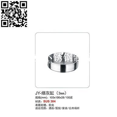 烟灰缸(The ashtray)ZD-YHG15