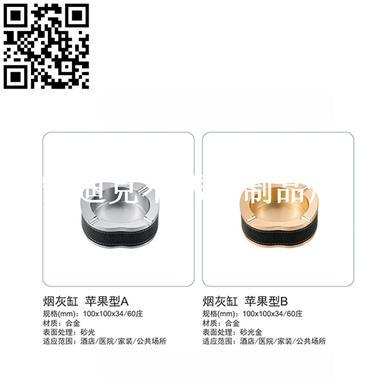 烟灰缸(The ashtray)ZD-YHG16