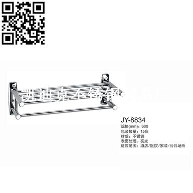 不銹鋼浴巾架(Stainless steel towel rack)ZD-YJJ8834