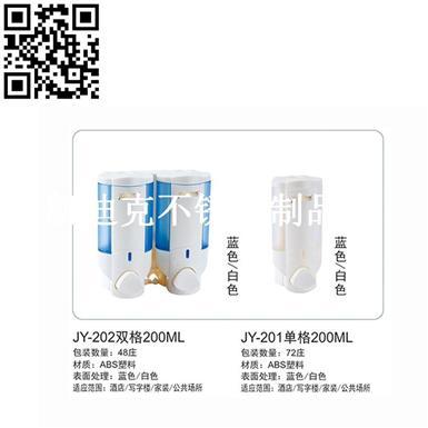 皂液器(Hand sanitizer vessels)ZD-ZYQ202