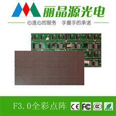 F3.0全彩點陣單元板 |32*64點全彩單元板|2X4字LED白色板