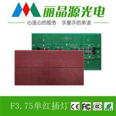 F3.75恒流單元板|4.75單色模組|2*4字高亮LED顯示屏單元板