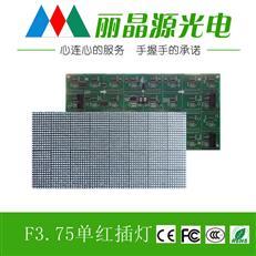 F3.75單元板|4.75半戶外高亮單元板|4.75直插單色模組|紅、黃、藍、綠、白高亮單元板
