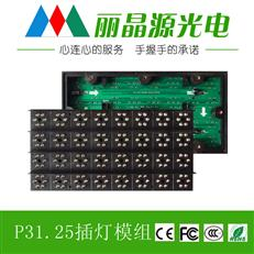 p31.25雙色單元板|LED交通情報板模組配件|31.25高速智能交通誘導屏 廠家