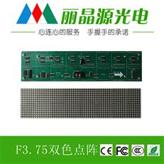 F3.75雙色單元板|3.75室內點陣雙色單元板|紅純綠雙色模組/紅藍紫雙色LED顯示屏