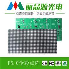 5.0雙色單元板32*64點|恒流高亮點陣雙色板|半戶外紅純綠雙色板LED顯示屏