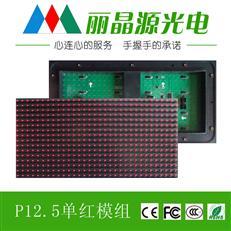 P12.5單元板|P12.5插燈模組|P12.5門頭廣告屏|P12.5LED顯示屏屏模組價格