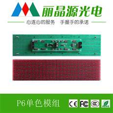 p6單元板|車載屏單元板|P6半戶外插燈LED模組|P6恒流燈驅分離報價