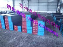 江苏苏州NAK80模具钢