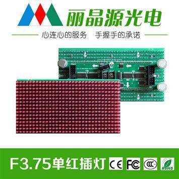 F3.75單元板|16X32點陣板|2個字顯示屏|恒流8掃單元板|F3.75燈驅分離板