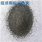 煤质颗粒活性炭说明