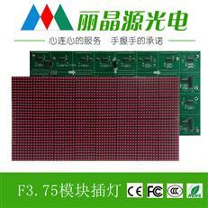 F3.75單元板|F3.75直插單色模組|3.75恒流8掃半戶外led顯示屏