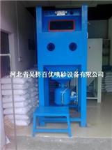 箱体高压喷砂机,环保高压喷砂机,箱体喷砂机