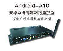 安卓高清WiFi网络播放盒
