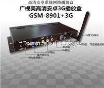 安卓版3G播放盒