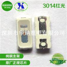 3014紅光 深圳led燈珠 小功率
