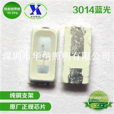 3014藍色 藍光led燈珠 深圳廠家