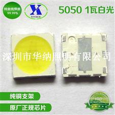 5050 1w大功率灯珠 白光led 深圳厂家