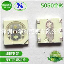 5050 1.5w全彩led 三基色深圳led灯珠