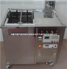 連接器模具電解清洗機