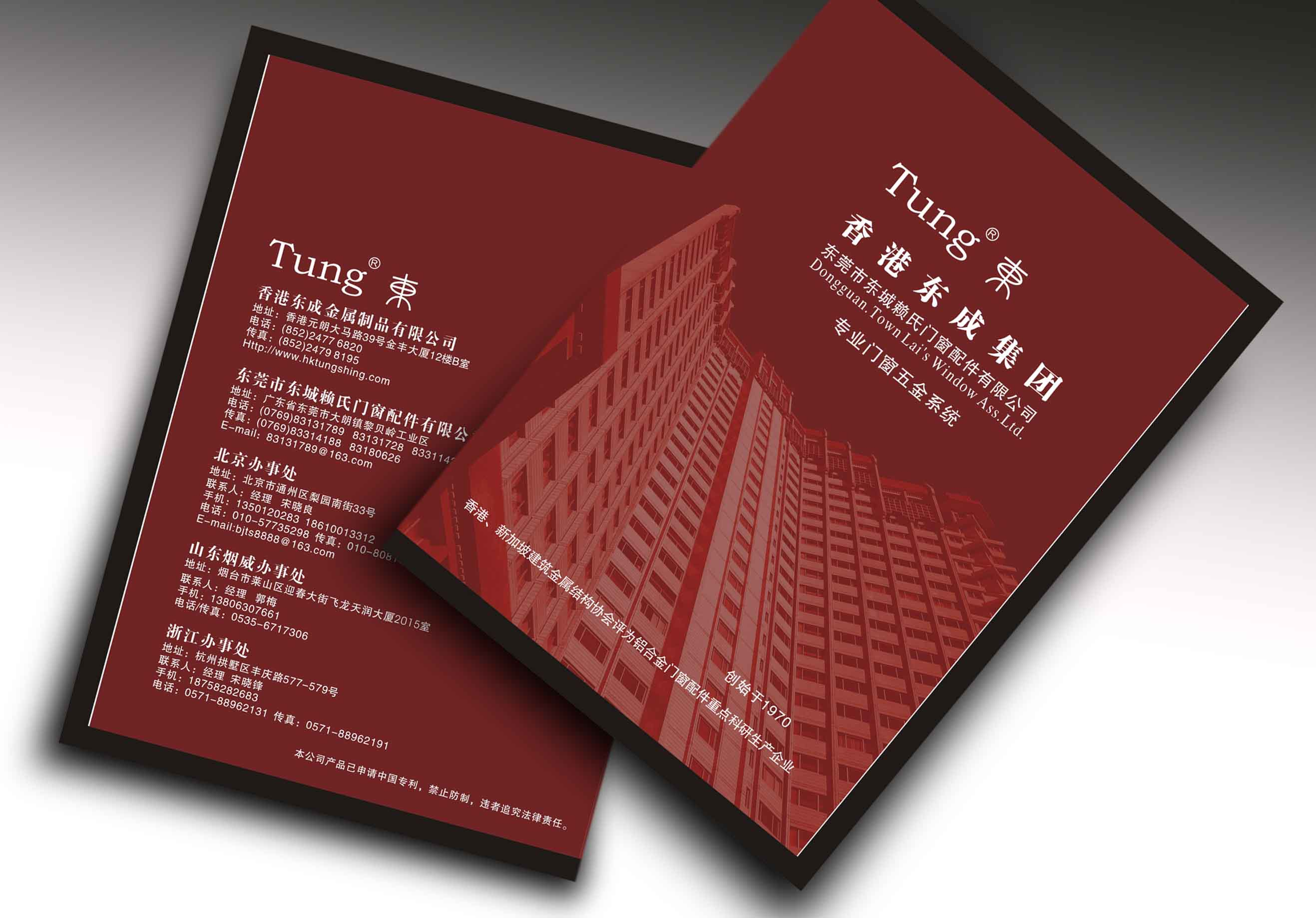 印刷 其他未分类 东莞市超越摄影设计有限公司 产品展示 > 东城画册图片