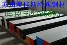 苏州进口模具钢