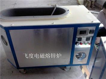 电磁加热锌合金熔炉 电磁加热铝合金熔炉 压铸机电磁熔炉