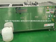 超聲波電解洗模機