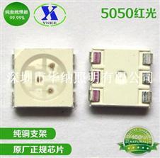 5050红外线led 贴片灯珠