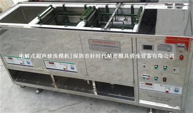 三槽電解超聲波模具清洗機