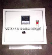 5KW木炭机电磁加热