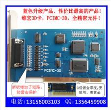 CNC370B控制卡  维宏运动控制卡 赠5.4.49与最新软件CNC370