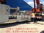 北京吊装设备服务公司设备吊装定位安装