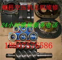 佛山螺杆空压机主机维修|机头大修|螺杆空压机维修