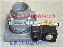 空壓機進氣閥|空壓機加載泄放閥