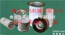 英格索蘭空壓機保養配件(空壓機三濾)