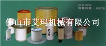阿特拉斯空壓機配件(空壓機保養耗材)