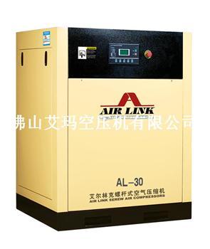 艾尔林克AL系列螺杆空压机(皮带传动)