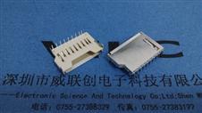 90度SD短卡 插脚(有柱+10P,11P+铜端子+铁壳三脚接地)