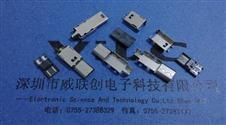 数码游戏机专用插头+NOSL三件套插头=游戏机插头 NOSL三件式公头