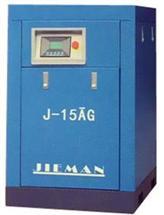 杰曼J-15AG螺杆空压机