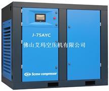 劲源J-75AYC永磁变频空压机