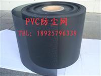 PVC喇叭网,风扇防尘网,冲孔网,