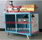 河北天津超声波塑焊机