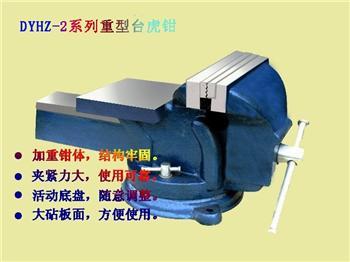 供应大连大杨全钢台虎钳 机用平口钳 重型台虎钳